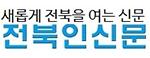 전북인신문