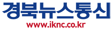 경북뉴스통신