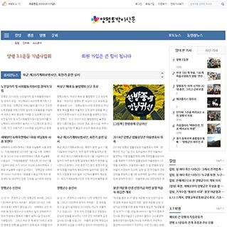 양평토박이신문