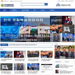 한국경찰문화신문