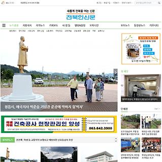 전북인뉴스
