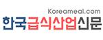 한국급식산업신문
