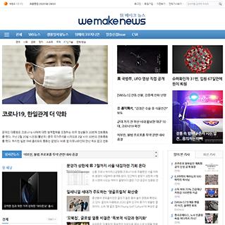 위메이크뉴스
