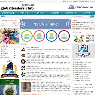 글로벌리더스클럽