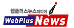 웹플러스뉴스