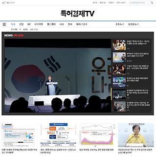 특허경제TV
