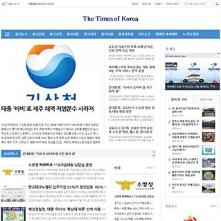 The Times of Korea