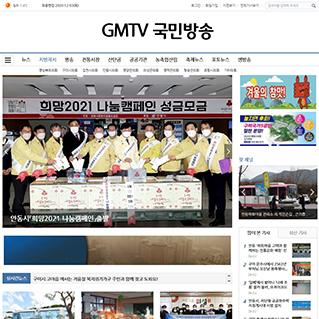 GMTV국민방송