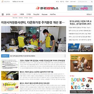 한국다문화뉴스