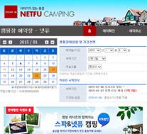 캠핑실시간예약