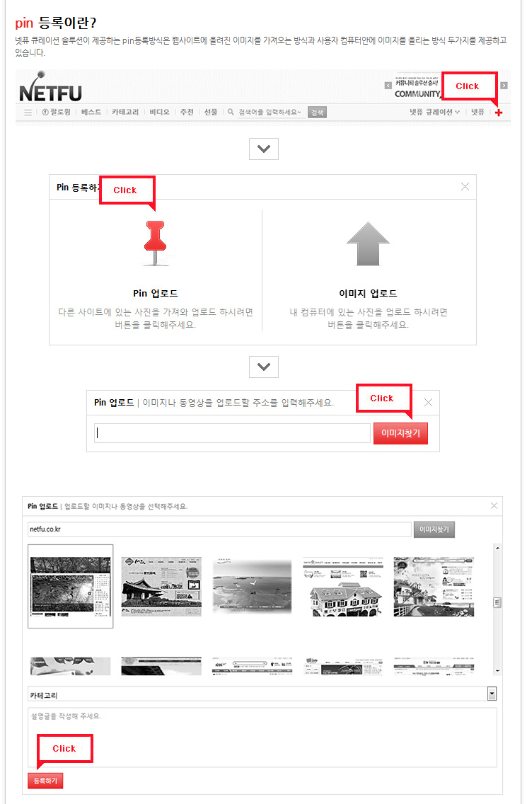 pin 등록이란? 넷퓨 큐레이션 솔루션이 제공하는 pin등록방식은 웹사이트에 올려진 이미지를 가져오는 방식과 사용자 컴퓨터안에 이미지를 올리는 방식 두가지를 제공하고 있습니다.