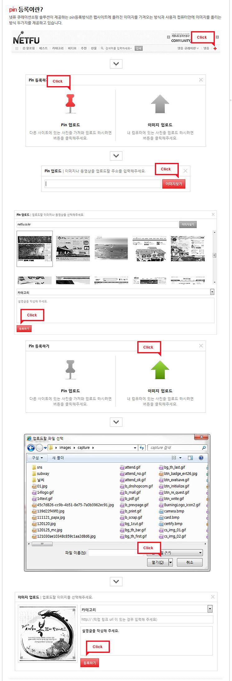 pin 등록이란?넷퓨 큐레이션쇼핑 솔루션이 제공하는 pin등록방식은 웹사이트에 올려진 이미지를 가져오는 방식과 사용자 컴퓨터안에 이미지를 올리는 방식 두가지를 제공하고 있습니다.